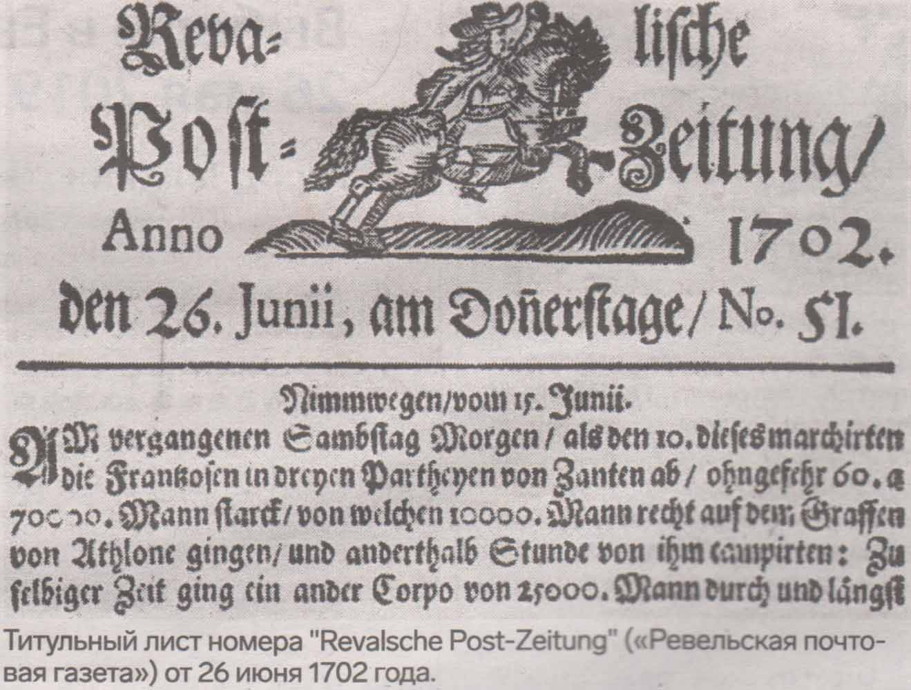 Юбилей таллиннской печати: 330 лет «Revalische Post-Zeitung»